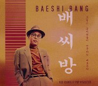 BAESHI BANG « Baeshi Bang – Old School K-pop revisited » -  voir en grand cette image