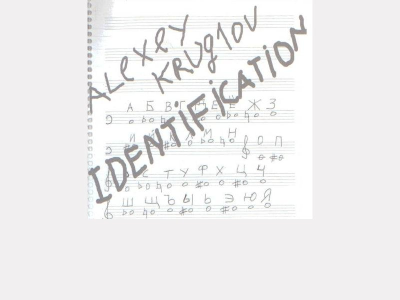 "Alexey Kruglov : ""Identification"""